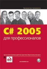 Язык программирования C# 2005 для профессионалов