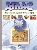 Атлас. История древнего мира
