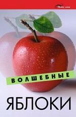 Волшебные яблоки