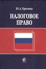 Налоговое право России. Учебник для вузов