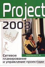 Project 2003. Сетевое планирование и управление проектами