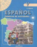 Espanol 5: Cuaderno de actividades / Испанский язык. 5 класс. Рабочая тетрадь