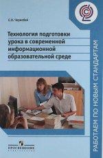 Технология подготовки урока в современной информационной образовательной среде