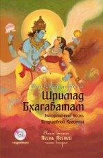 Шримад Бхагаватам Кн.10 Часть 2 + CD MP3