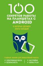 Дремова Марина Сергеевна. 100 секретов работы на планшетах с Android, о которых должен знать каждый 150x231