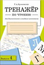 Тренажер по чтению. Выпуск 4