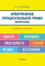 Шпаргалка по арбитражному процессуальному праву (карман.).Уч.пос