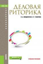 Деловая риторика (для бакалавров)(изд:6)