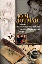В школе поэтического слова: Пушкин, Лермонтов, Гоголь