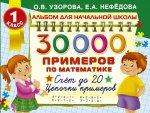 Математика 1кл [30000 примеров]