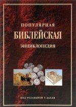 4248 Популярная Библейская энциклопедия