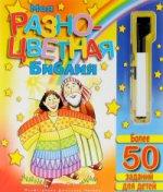 Моя разноцветная Библия. Более 50 заданий для детей (+ маркер)