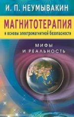 Магнитотерапия и основы электромагнит.безопасности ( Ольга Борисовна Панкова  )