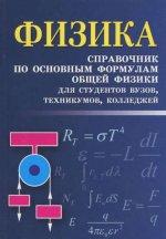 Физика: справ.по основным формулам общ.физики м/ф