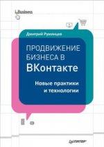 Продвижение бизнеса в ВКонтакте.Нов.практ.и технол