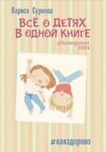 Все о детях в одной книге