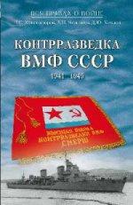 ВПВ Контрразведка ВМФ СССР. 1941-1945 (12+)
