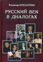 Русский век в диалогах (12+)