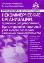 Некоммерческие организации (изд. 7)