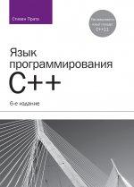 Язык программирования C++. Лекции и упражнения. 6-е изд (Стивен Прата)