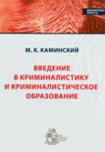 Каминский М.К.. Введение в криминалистику и криминалистическое образование 150x217