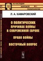 А. Т. Харчевников. О политических причинах войны в современной Европе. Право войны. Восточный вопрос