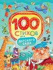Барто Агния,Заходер Борис. 100 стихов для детского сада