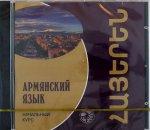 Армянский язык. Начальный курс. Диск МР3