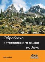 Обработка естественного языка на Java