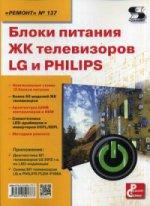 Вып. 137. Блоки питания ЖК телевизоров LG и PHILIPS