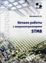 Матюшов Николай Викторович. Начало работы с микроконтроллерами STM8 150x204