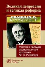 Великая депрессия и великая реформа (успехи и провалы экономической политики Ф.Д.Рузвельта)