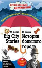 Истории большого города. Индуктивный метод чтения