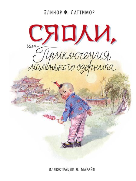 Сяоли, или Приключения маленького озорника (ил. Марайя)