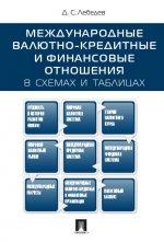 Международные валютно-кредитные и финансовые отношения: в схемах и таблицах. Учебное пособие