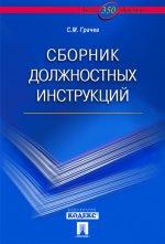 Сборник должностных инструкций.Более 350 образцов