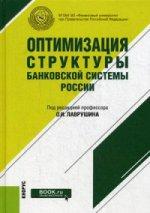 Т. Э. Каллагов. Оптимизация структуры банковской системы России. Монография