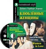 В. И. Сиротин. Влюбленные женщины