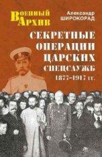 ВА Секретные операции царских спецслужб 1877-1917 гг. (12+)