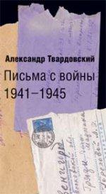 Письма с войны 1941-1945