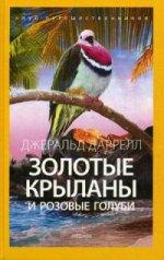 Золотые крыланы и розовые голуби (12+)