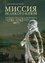 Миссия великого князя. Путешествие в 1781-1782гг