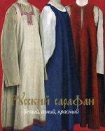 Русский сарафан. Белый, синий, красный. Альбом
