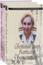 Светлый мир Натальи Бажановой (комплект из 2 книг)