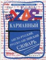 Карманный англо-русский,русско-английский словарь