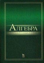Алгебра: Учебник, 2-е изд., испр. и доп