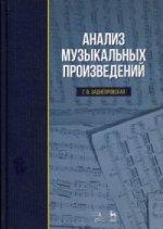 Анализ музыкальных произведений. Учебник, 3-е изд., стер