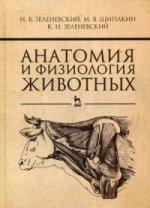 Анатомия и физиология животных. Учебник, 3-е изд., стер