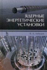 Ядерные энергетические установки: Уч.пособие
