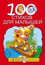 100 стихов для малышей